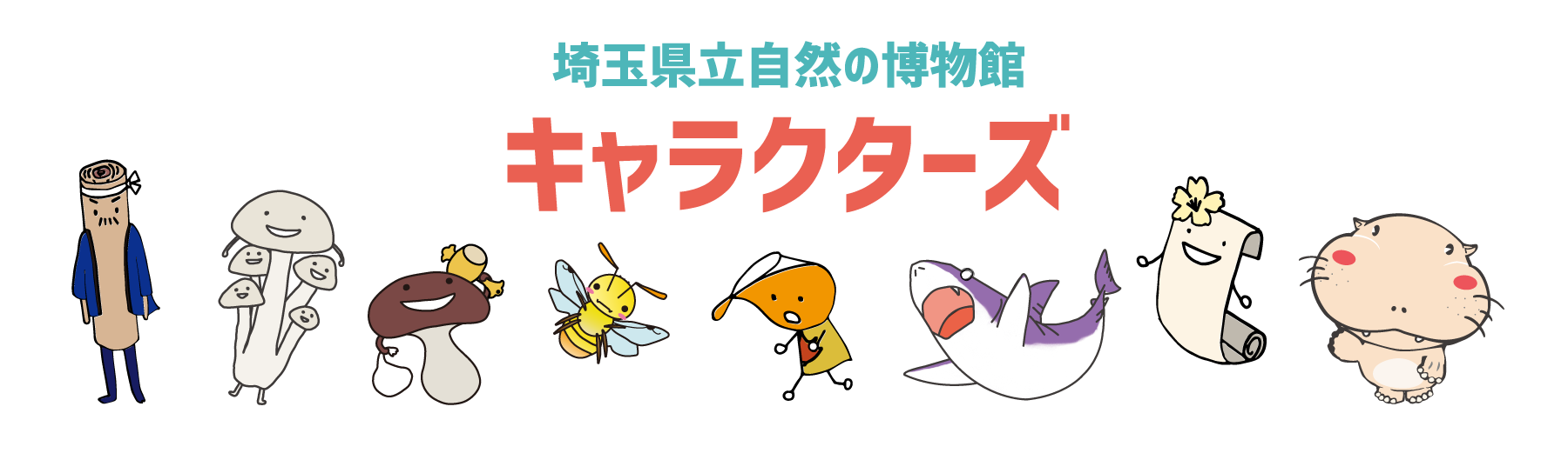 埼玉県立自然の博物館キャラクターズ