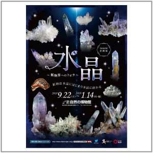 企画展「水晶~鉱物界へのトビラ~」のチラシ