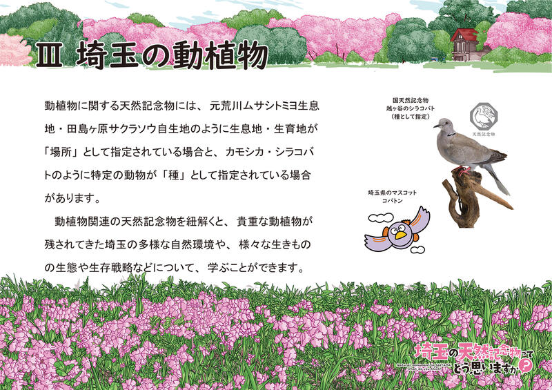 埼玉県の動植物について