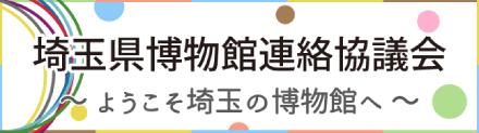 埼玉県博物館連絡協議会へのリンクバナー