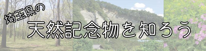埼玉の天然記念物