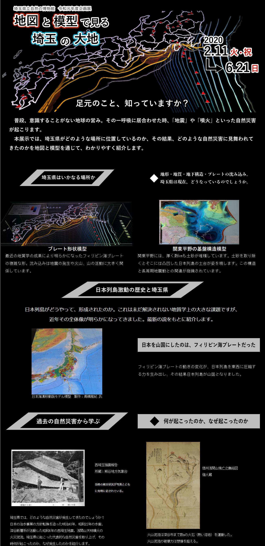 企画展「地図と模型で見る埼玉の大地」