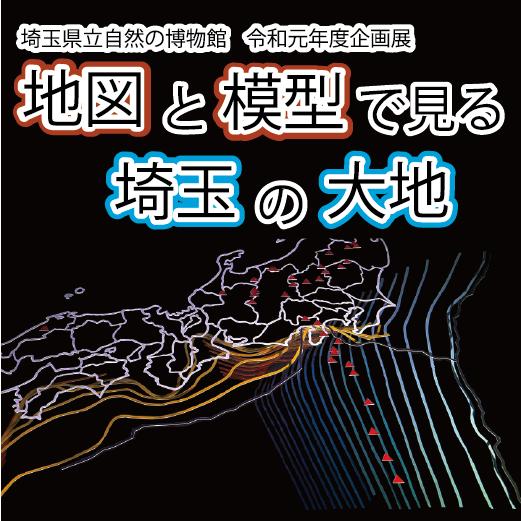地図と模型で見る埼玉の大地